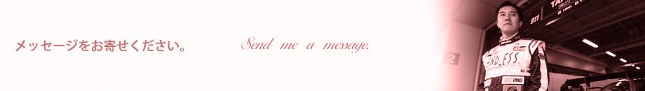 メッセージをお寄せください。